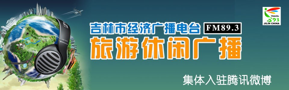 吉林市经济广播电台都市110台fm90.3主持人微