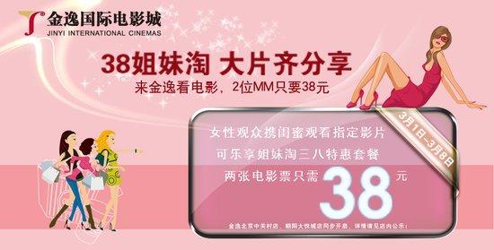 妇女节姐妹淘来金逸看电影 2位MM只要38元(图)