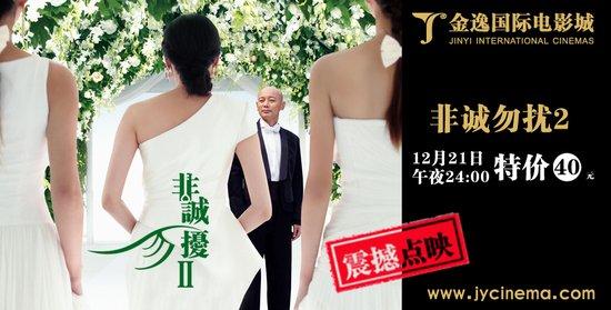 12月21日《非2》北京金逸两店午夜同步点映