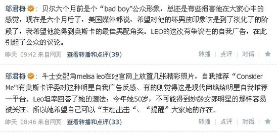 邬君梅以华人视角评奥斯卡 支持Leo主动出击