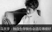 孤独患者马天宇:独自生存我也会适应得很好
