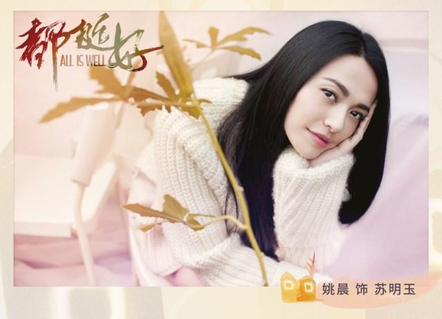《都挺好》曝首批主演阵容 姚晨倪大红首演父女