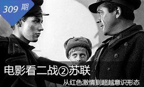 电影看二战②苏联:从红色激情到超越意识形态