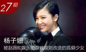 杨子姗:被赵薇和娱乐圈游戏规则改造的孤僻少女