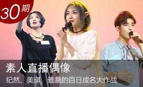 素人直播偶像,纪然、美琪和雅晨的百日成名大作战