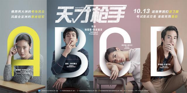 《天才枪手》曝定档预告海报 10月13日超燃上映