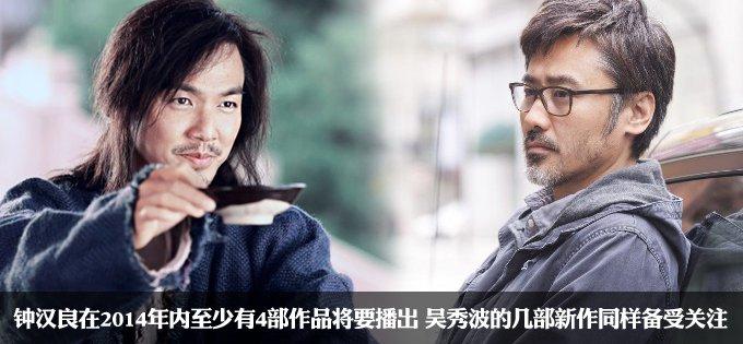 钟汉良与吴秀波最被看好