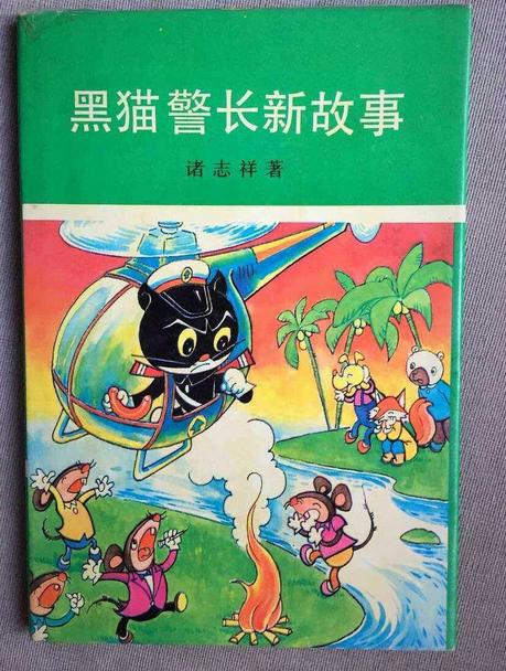 曝《黑猫警长》之父诸志祥去世 享年74岁