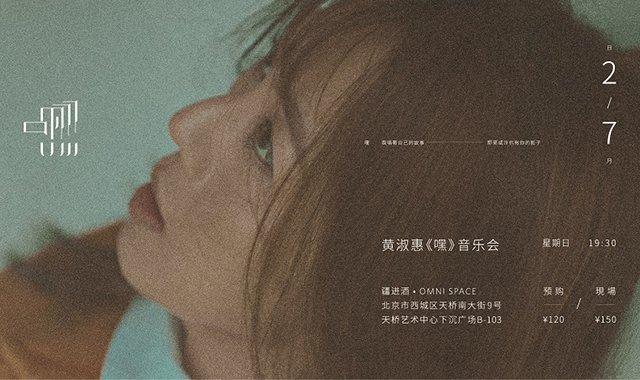黄淑惠阔别12年回归 内地首场音乐会开始预售