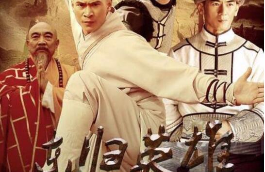 电视剧《少林寺传奇4之东归英雄》即将开播图片