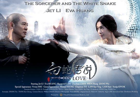 《白蛇传说》获观众认可 去年子弹飞今年杨子飞