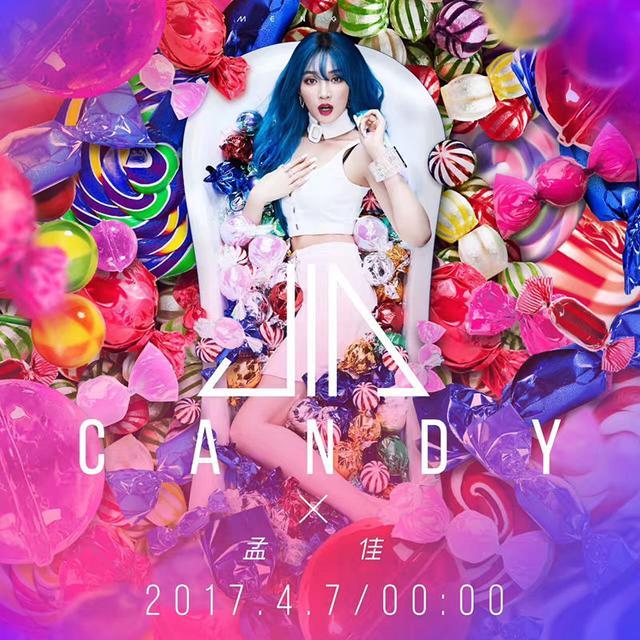 孟佳同名EP首发 蓝发媚眼尽显别样魅力