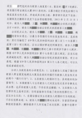 李某某案二审判决书被网曝 李案中罪犯尚未申诉