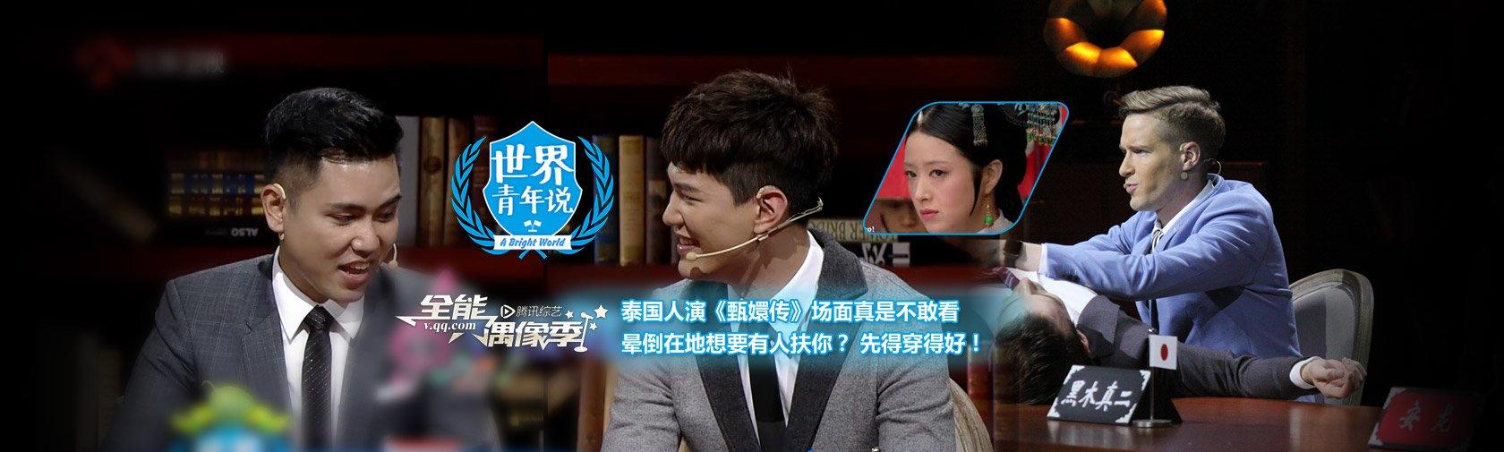世界青年说 韩冰超强心机戏让好友瞬间反目