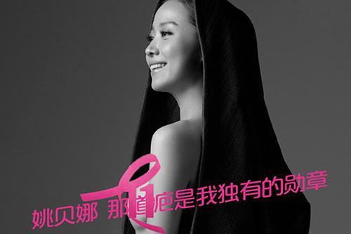姚贝娜乳癌复发率不到5% 去年6月已发现转移
