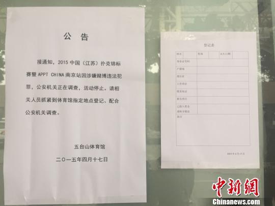 汪峰所参加扑克锦标赛因涉嫌赌博被叫停