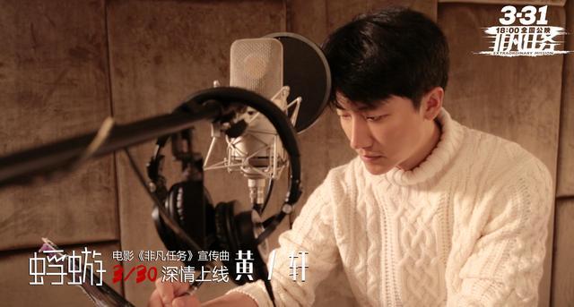 """黄轩诠释""""英雄有泪"""" 为《非凡任务》献唱"""