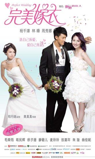 杨千嬅微博过130万:《完美嫁衣》不是我的故事