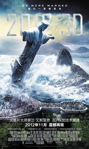 "3D《2012》因电影效果过于逼真在美遭""限制"""
