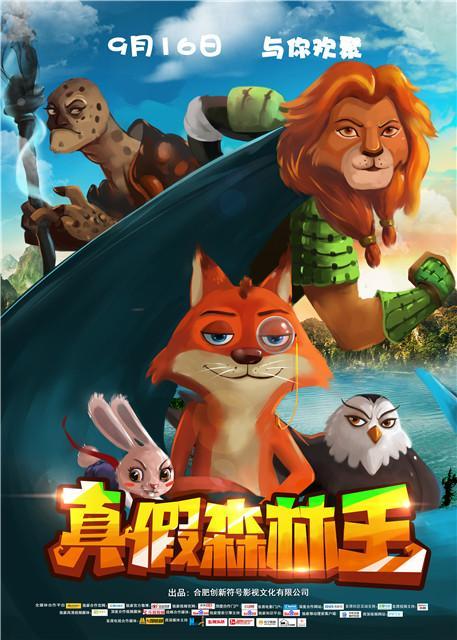 动画电影《真假森林王》 9月16日全国上映