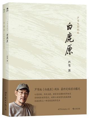 芦苇《白鹿原》剧本出版 曾五年七易其稿