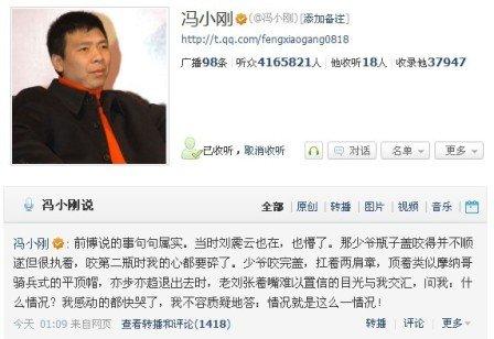 冯小刚分享伪五星酒店奇遇遭质疑 拉刘震云作证