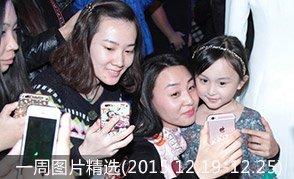 一周图片精选(2015.12.19-2015.12.25)
