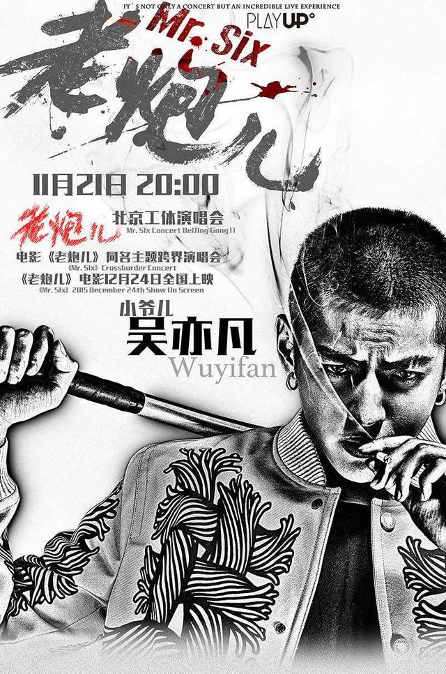 """吴亦凡加盟""""老炮儿""""演唱会 唱响视听盛宴"""