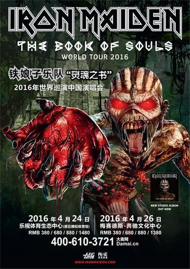 """铁娘子""""灵魂之书"""" 世界巡演 上海站正式售票"""