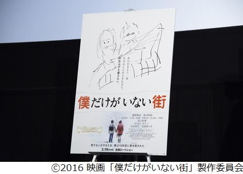 藤原龙也手绘海报