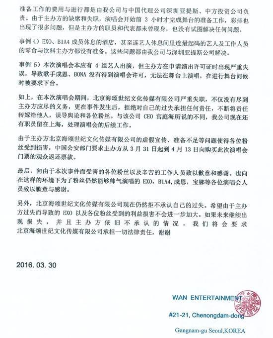 EXO演唱会韩方代理:主办方虚假宣传 实力甩锅