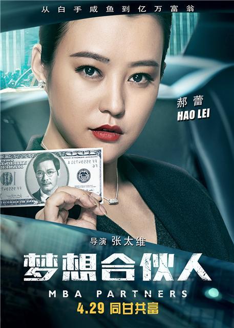 唐嫣出演《梦想合伙人》 拜金女的创业江湖