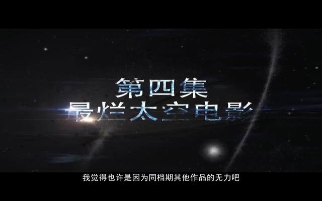 《不吐不快2》向太空开喷 疯狂石头带意外惊喜