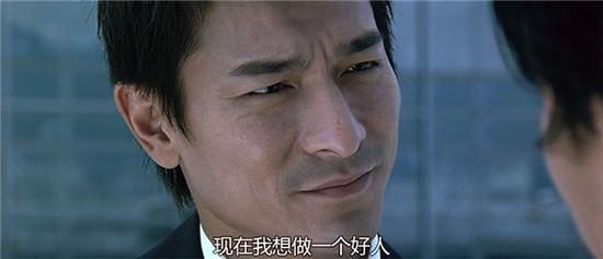 《无间道》:刘健明说,他想做一个表情都好人包你梦里可爱是图片