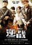 《逆战》票房已破6千万元 亚洲公映全面夺冠