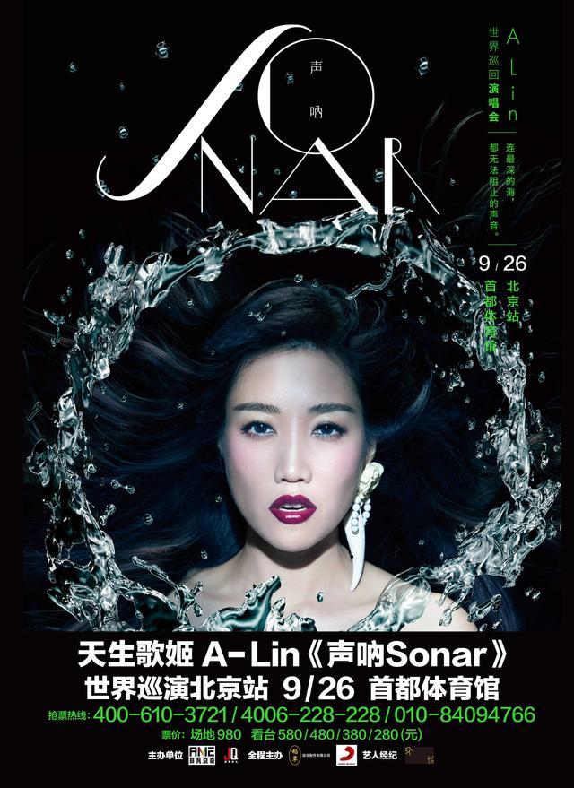 天生歌姬A-Lin9月北京开唱 演唱会开票已过六成