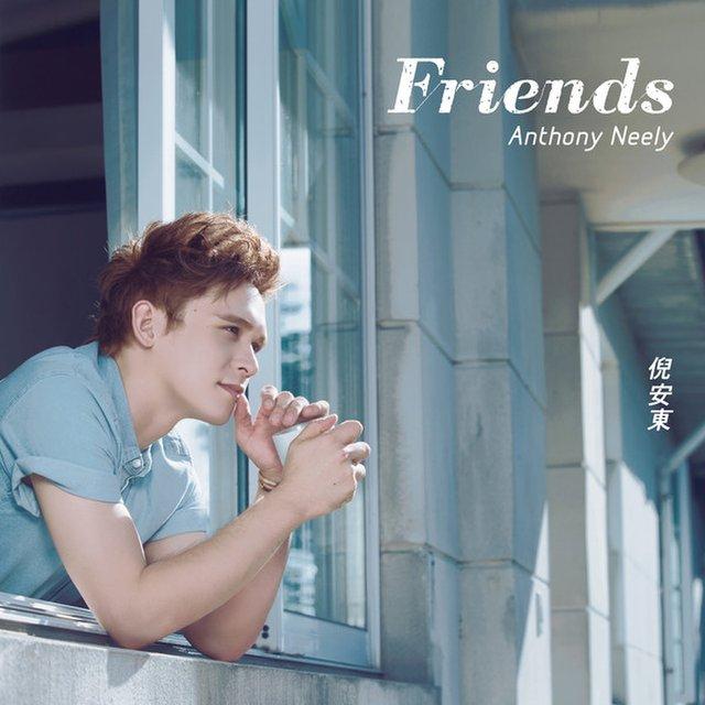 倪安东《Friends》:不如想象中的不堪