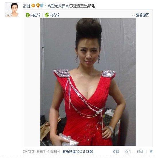 翁虹微博自曝红毯惹火造型 低胸红裙大秀性感