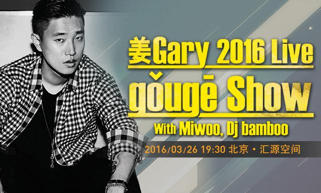 狗哥gary北京演唱会3月26日举行 今日正式开票