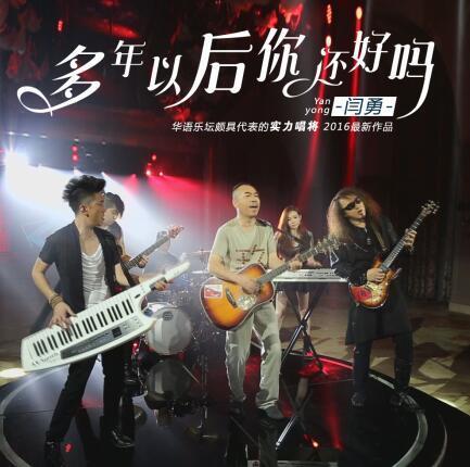 闫勇新歌《多年以后你还好吗》首发 怀旧受好评