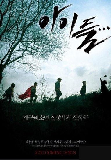 韩国票房:《孩子们》蝉联 黑天鹅远胜大地惊雷