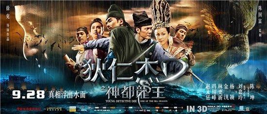 14部新片混战国庆档 3D《神都龙王》或领跑