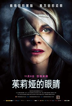 《茱莉娅的眼睛》穿透人心 音画效果极致惊悚