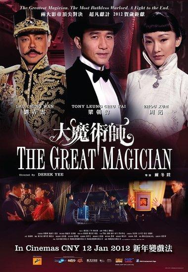 《大魔术师》明日全国上映 让男人集体卖萌