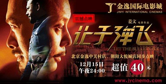 12月15日《子弹》北京金逸双店午夜同步点映