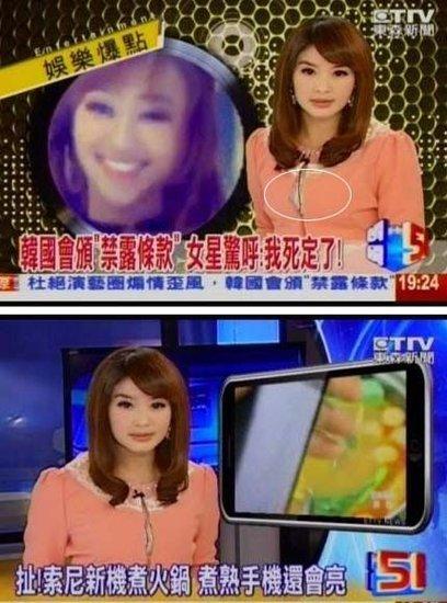 臺灣美女主播直播時上衣爆開 面不改色繼續播報