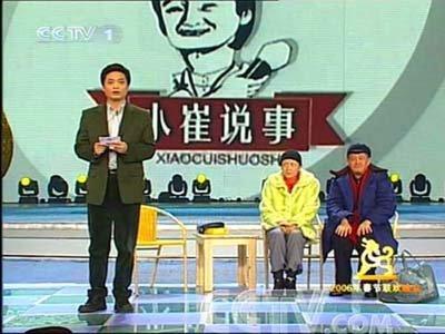 央视春晚语言类节目一审 崔永元不跟赵本山搭档