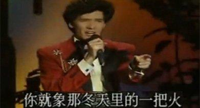 费翔当年在春晚的一曲《冬天里的一把火》依然是经典