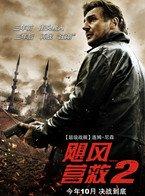 《飓风营救2》中文海报