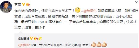 """鹿晗发微博确认加入""""跑男"""":很荣幸 请多关照"""